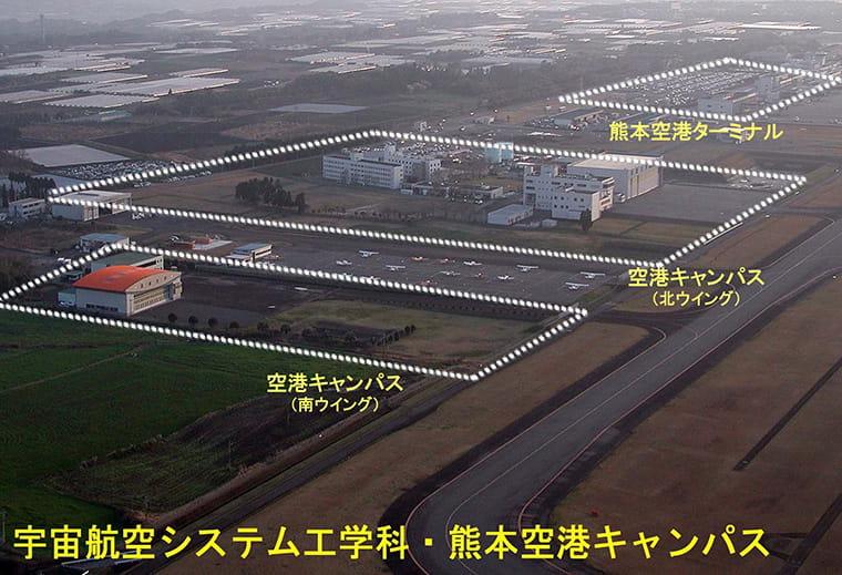 空港キャンパスの空撮写真